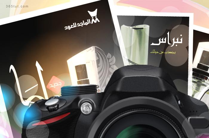 صورة مسابقة العود والعطور للتصوير والتصميم بالتعاون مع شركة الماجد للعود